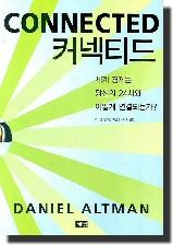 커넥티드(다니엘 엘트먼,2007)