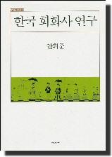 한국 회화사(안휘준,2000)